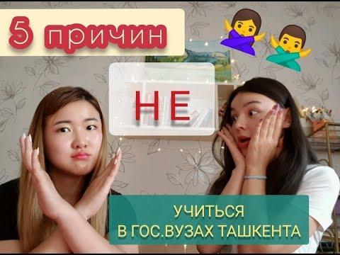 5 причин НЕ учиться в гос. ВУЗах Узбекистана