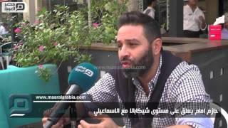 مصر العربية | حازم امام يعلق على مستوى شيكابالا مع الاسماعيلي