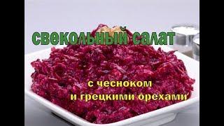Салат свекольный с грецким орехом