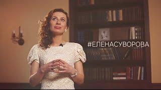 #ЕЛЕНАСУВОРОВА #ВЕДУЩАЯ