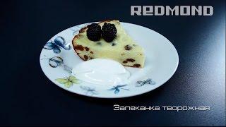 Вкусная творожная запеканка в мультиварке REDMOND RMС-IH300, простой рецепт как приготовить
