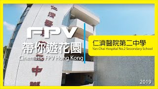 Publication Date: 2019-10-06 | Video Title: Cinematic FPV Hong Kong 仁濟醫院第二