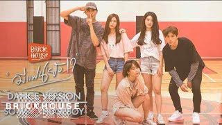 มีแฟนยัง Dance Ver. - D.U.S.T [Official MV]