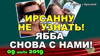 ДОМ 2 НОВОСТИ на 6 дней Раньше Эфира 09 июЛя 2019 (09.07.2019)