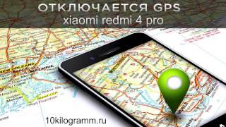 В xiaomi redmi 4 pro відключається GPS - налаштування смартфона.