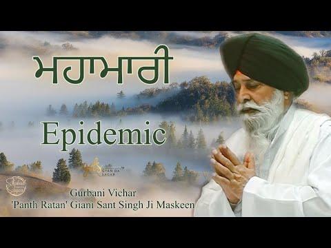 Mahamari ~ Epidemic ~ ਮਹਾਮਾਰੀ | Giani Sant Singh Ji Maskeen Katha | Full HD | Gyan Da Sagar