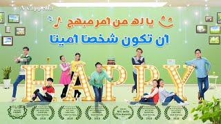 ترنيمة 2018  -  يا له من أمر مبهج أن تكون شخصًا أمينًا -  A Cappella MV