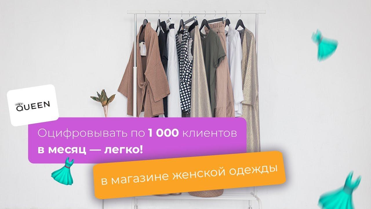 Оцифровывать по 1 000 клиентов в месяц — легко! В магазине 👗женской одежды.