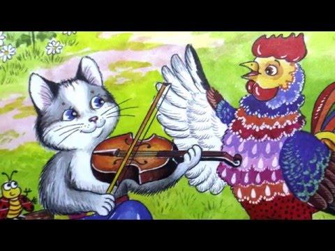 Казка Котик і півник. Народна казка для дітей дошкільного віку