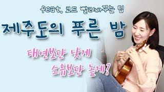 [우쿨렐레 기초 배우기] 우쿨렐레 초보 독학레슨31. …