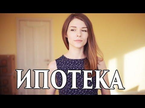 ИПОТЕКА, РАССЕЛЕНИЕ КОММУНАЛКИ, сделка с детьми - Личный ОПЫТ- Senya Miro