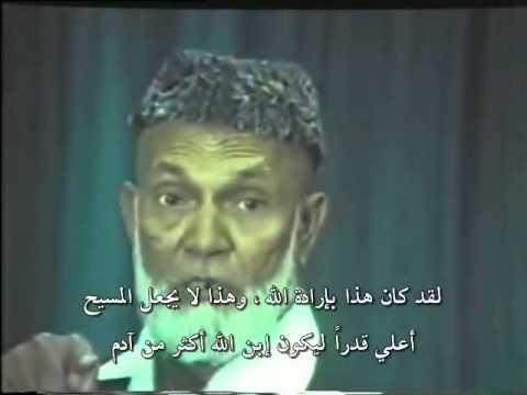 أحمد ديدات - من هو أبو المسيح عليه السلام