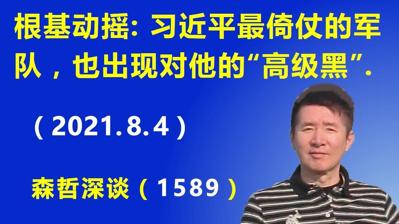 """根基动摇:习近平最倚仗的军队,也出现对他的""""高级黑"""".(2021.8.4)"""
