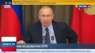 Срочное заявление Владимира Путина про США и угрозе в Румынии СЕГОДНЯ