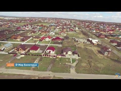 «Белгородская область. Привычные вещи». Индивидуальное строительство (25.04.2017)