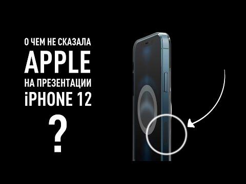 О чем не сказала Apple на презентации iPhone 12 - все секреты
