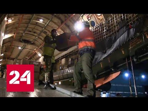 Российские военные специалисты будут бороться с коронавирусом в итальянском Бергамо - Россия 24