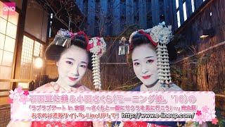 石田亜佑美&小田さくら(モーニング娘。'16)の「ラブラブデート in 京...