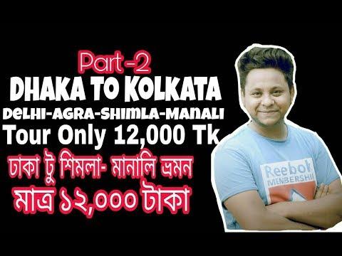 Dhaka_Kolkata To Delhi, Agra, Tajmahal, Shimla, Manali By Road Tour (Part-2)