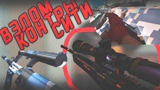 Взлом игры Контра Сити на новые оружия и  игра с ними. 3 новых AUG и 1 AWP [ТИЗЕР]