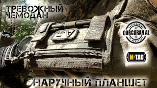 Тревожный чемодан/Наручный планшет М-Тас(Планшет брал тут: https://militarist.ua/brands/m-tac/1573/1591/ Магазин Милитарист на YouYube: https://www.youtube.com/user/Militaristgame Моя группа..., 2016-07-15T15:35:37.000Z)