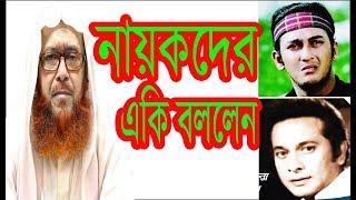 নায়কদের একি বললেন !  Sayed Kamaluddin Zafree