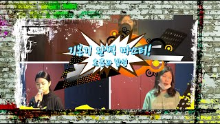 광주보컬학원 MBC아카데미 뮤직센터 보컬클래스 좋은 음…