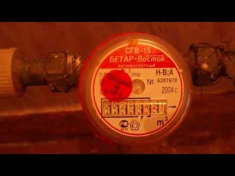 остановка счетчика воды СГВ-15 Бетар , работает 100%
