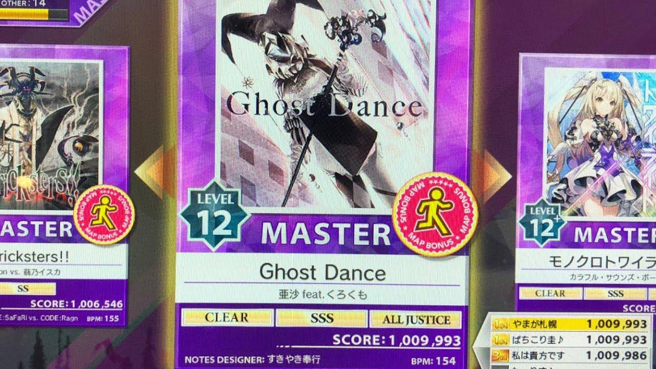 【チュウニズムCRYSTALPLUS】Ghost Dance (AJ手元)