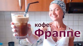Рецепт приготовления фраппе - холодный кофейный напиток ☕🍷