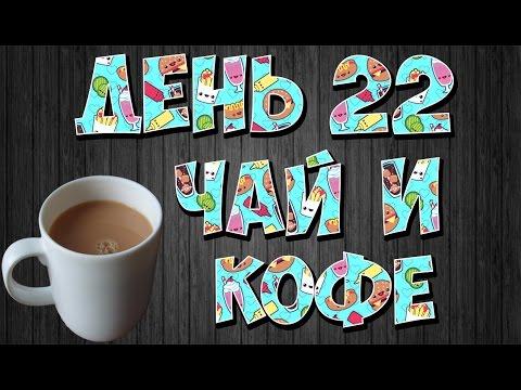 КАК ПОХУДЕТЬ (BLOG) // День 22 (Чай и кофе)