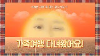[vlog]남해 가족여행, 대전, 롯데리아 새우버거