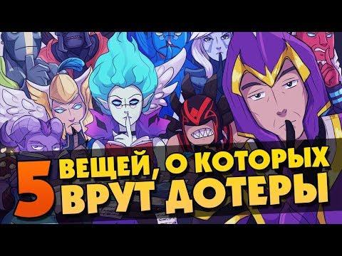 видео: 5 ВЕЩЕЙ,  О КОТОРЫХ ВРУТ ДОТЕРЫ [#2]