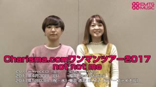 EMTG MUSIC にてChrisma.comのインタビュー&コメント動画を公開! http...