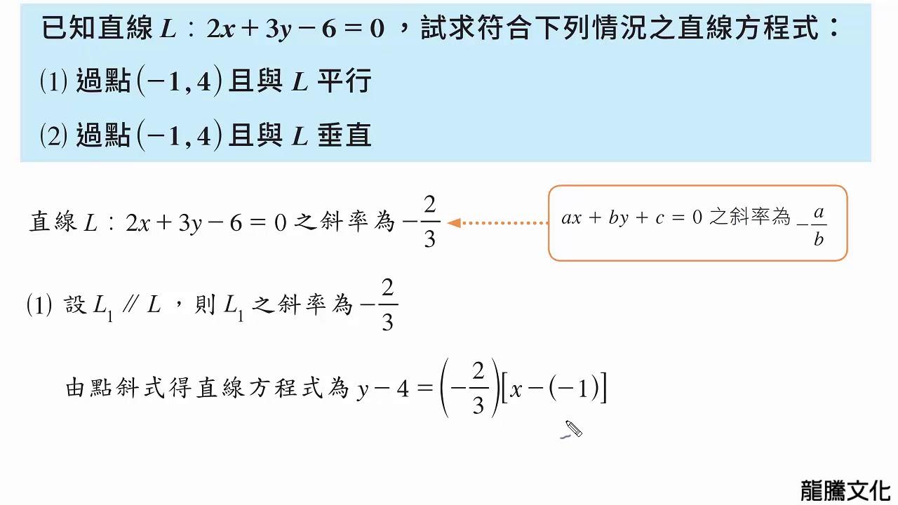 2-1直線方程式-例題7-動態解題 - YouTube