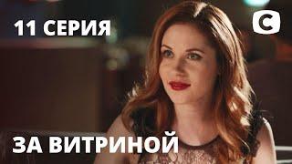 Сериал За витриной: Серия 11 | МЕЛОДРАМА 2019