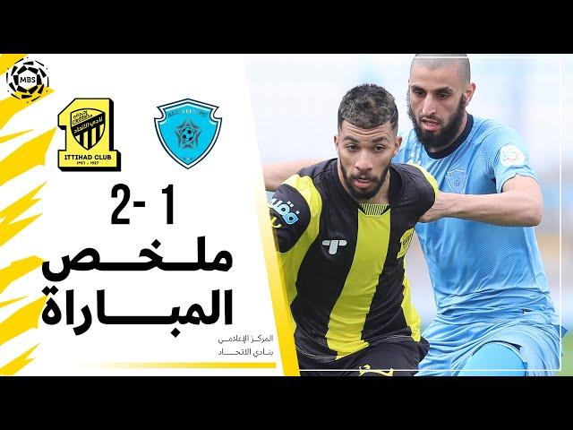 ملخص مباراة الاتحاد 2 × 1 الباطن دوري كأس الأمير محمد بن سلمان الجولة 11 تعليق راشد الدوسري