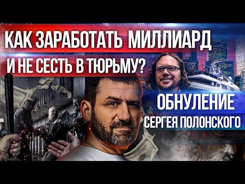 Как теряют миллиарды в России? Обнулить бизнес или сидеть в долгах? Что не учитывает Forbes?