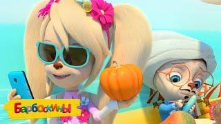 Барбоскины | Теплый день 🌞🌞🌞 Сборник мультиков для детей