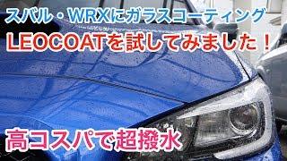 【ガラスコーティング】LEO COATをWRXに自分ひとりで施工しました!【ツヤ感やばすぎ】