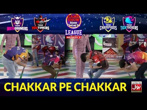 Chakkar Pe Chakkar | Game Show Aisay Chalay Ga League Season 3 | Danish Taimoor Show | TikTok