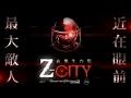 CSO2 TW【Z-City 夜襲生存戰】,飢餓遊戲般的殘酷試煉!!不要相信任何人!! (闇龍/六號任務)
