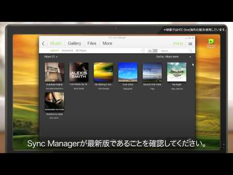 HTC「Sync Manager」