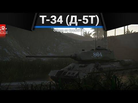 Т-34-85 (Д-5Т) СТАЛИН ДОВОЛЕН в War Thunder
