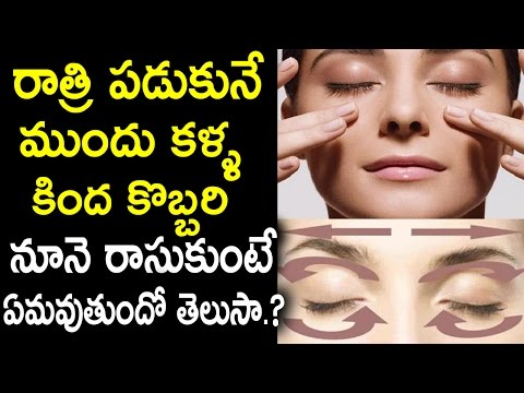 How to Apply Coconut oil with the Eye Area | Massage Techniques for Eye Bags | Remix King