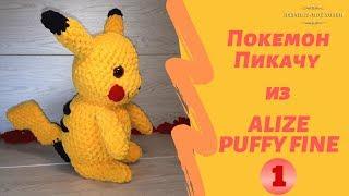 Покемон Пікачу з ALIZE PUFFY FINE. В'яжемо іграшку своїми руками. Частина №1. Pokémon Detective Pikachu