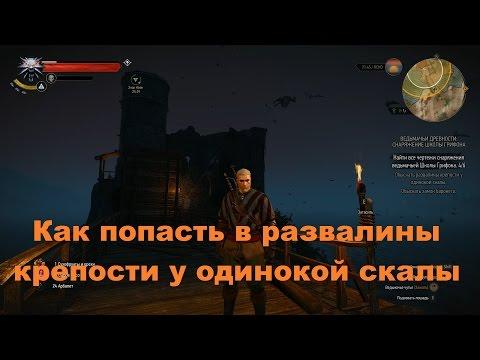 Как попасть в развалины крепости у одинокой скалы в The Witcher 3: Wild Hunt
