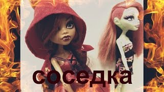 "Сериал Monster High(монстер хай)""Соседка"" 5.серия"