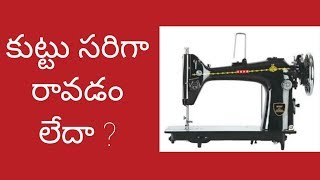 Problems with Sewing Machine    Proper Stitches