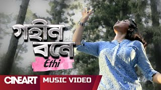 Gohin Bone By Ethi Mp3 Song Download